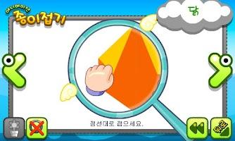 Screenshot of 애니메이션 종이접기