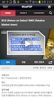 Screenshot of 와이즈팝-WisePOP