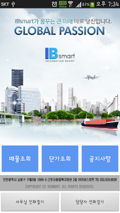 아이비스마트 - IBsmart - screenshot