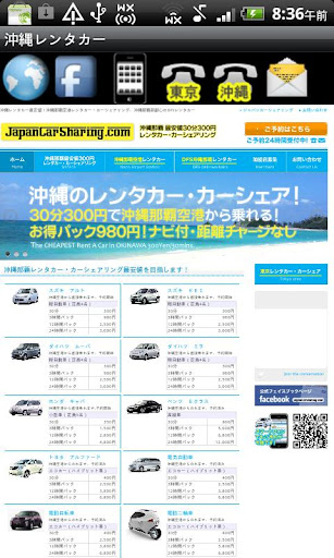 沖縄レンタカー・カーシェアリング