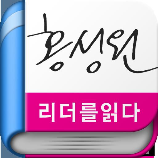 書籍必備App|홍성원 - 리더를 읽다 시리즈(무료책) LOGO-綠色工廠好玩App