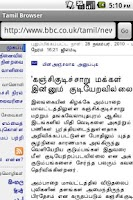 Screenshot of Tamil Browser