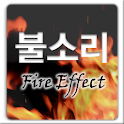 薪の音 (Camp Fire Effect)