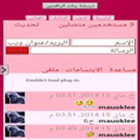 Screenshot of دردشة بنات الرافدين.
