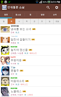 Screenshot of 웹툰&웹소설 (티테일,올레마켓,웹소설,무료만화,카툰)