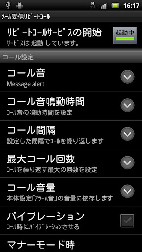 工具必備免費app推薦|メール受信リピートコール線上免付費app下載|3C達人阿輝的APP