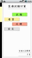 Screenshot of 医療試験対策アプリ