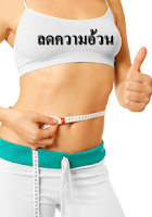 Screenshot of ลดความอ้วน/น้ำหนัก (DeleteFat)