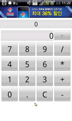 사칙연산계산기
