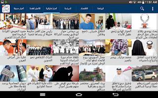Screenshot of أخبار دبي - البيان Dubai News