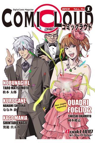 コミックラウド Vol.1 No.1 お試し版