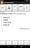 Screenshot of あん摩マッサージ指圧師過去問