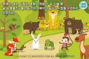 Screenshot of 유아 동화 ♥ 토끼와 거북이 ♥ [이전버전]