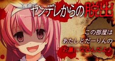 Screenshot of 脱出ゲーム:ヤンデレからの脱出