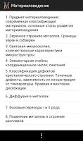 Screenshot of Материаловедение