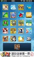 Screenshot of 我的Icon在哪裡