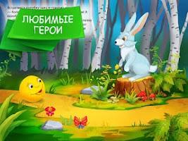Screenshot of Любимые детские сказки Free