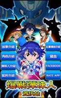 Screenshot of 爆戰彈珠人資訊站