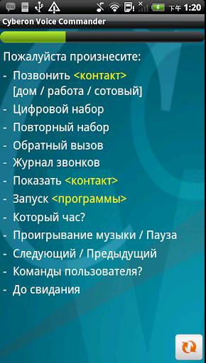 RU-Cyberon Voice Commander - screenshot