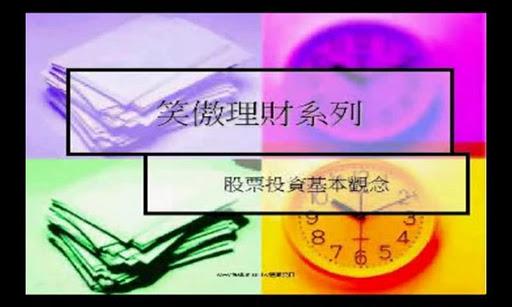 理財電子書影音教學 – 股票投資理財 四