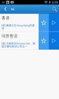 Screenshot of 韩语单词天天记