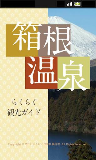 箱根温泉らくらく観光ガイド