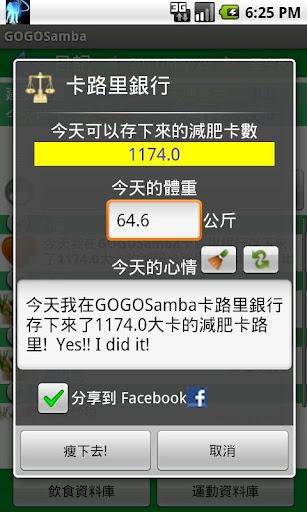 GOGOSamba卡路里天使俱樂部 (將轉移服務至腰瘦心機) 健康 App-癮科技App