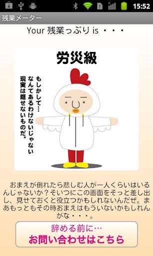 【免費商業App】残業メーター-APP點子