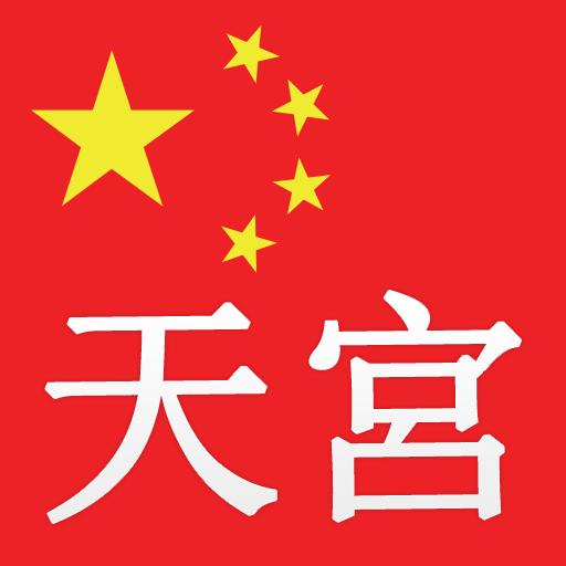 天宫中国免费国际电话-천궁중국무료국제전화 LOGO-APP點子