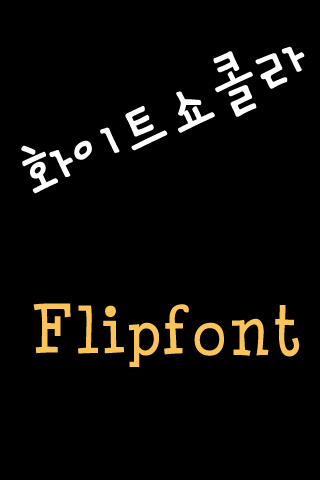 ATWchocolate Korean FlipFont