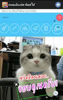 Screenshot of สติกเกอร์ BeeTalk พิมพ์บนภาพ