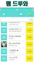 Screenshot of 훈남훈녀 - 톡,채팅,단체채팅,친구,랜덤채팅,솔로탈출