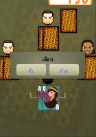 Screenshot of ไพ่ป๊อกเด้ง