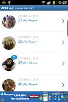 Screenshot of احدث طرق تسريحات الشعر 2014