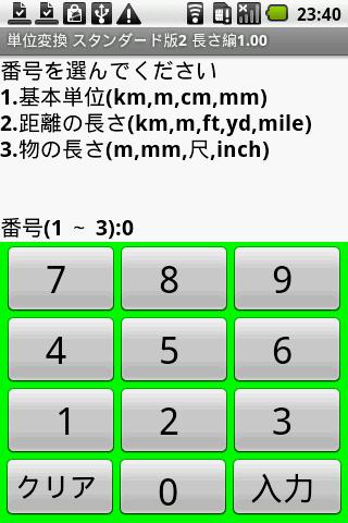 Unit converter 2 for length