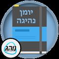 App לימוד תיאוריה - יומן נהיגה APK for Kindle