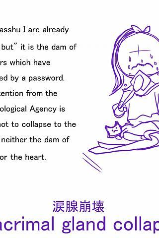 the japanese idiotic idiom 3