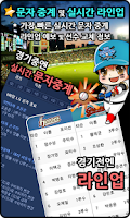 Screenshot of 2014 프로야구