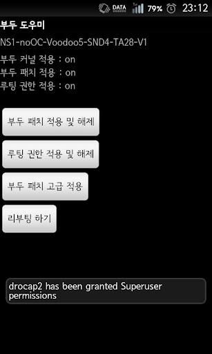 부두 도우미 [ 맛클 노숙자 ]