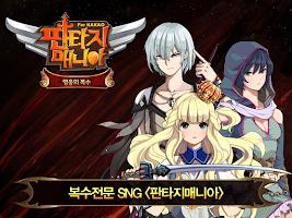 Screenshot of 판타지매니아 for Kakao