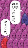 Screenshot of おいもさん絵巻 -栽培収穫ゲーム-
