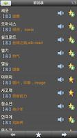 Screenshot of 疯狂韩语单词