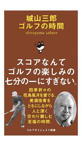 城山三郎 ゴルフの時間