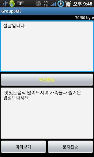 GroupSMS-그룹 단체문자 티안나게 보내기