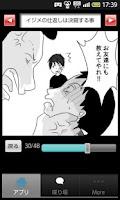 Screenshot of [無料漫画]嘘のような本当にあった実体験マンガ vol.1