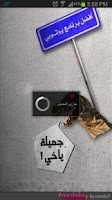Screenshot of التمساح | Temsa7LY