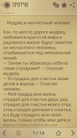 Screenshot of Притчи