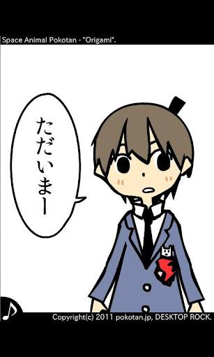 アニメ 宇宙動物ポコタン 『おりがみ』