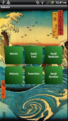 Kabuto Japanese Dictionary