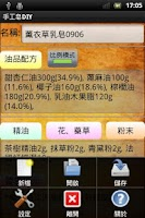 Screenshot of 手工皂 DIY